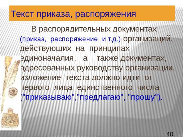 Текст приказа, распоряжения В распорядительных документах (приказ, распоряжен...