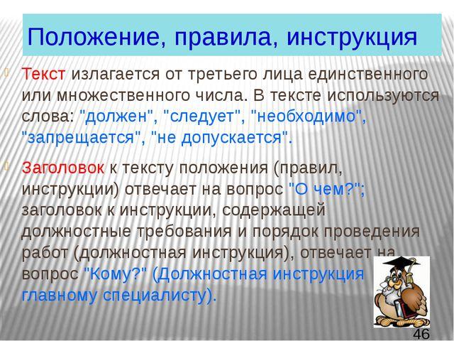 Положение, правила, инструкция Текст излагается от третьего лица единственног...