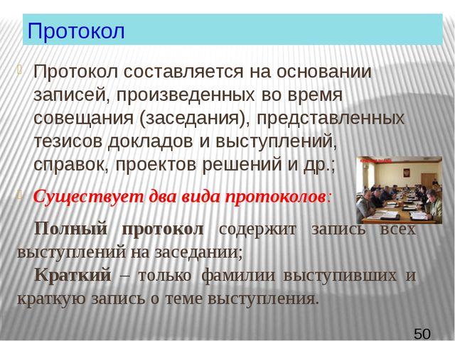 Протокол Протокол составляется на основании записей, произведенных во время с...