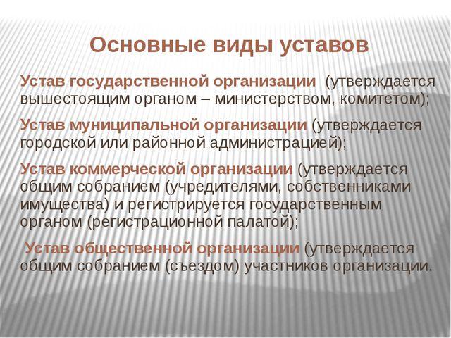 Основные виды уставов Устав государственной организации (утверждается вышесто...