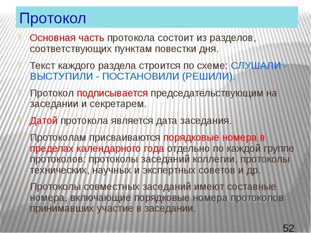 Протокол Основная часть протокола состоит из разделов, соответствующих пункта...