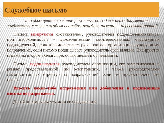 Служебное письмо Это обобщенное название различных по содержанию документов,...