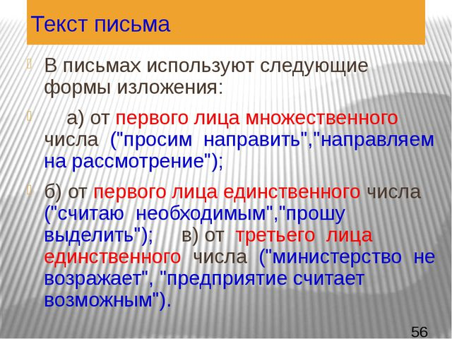 Текст письма В письмах используют следующие формы изложения: а) от первого ли...
