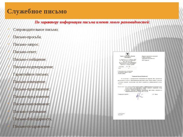 Служебное письмо По характеру информации письма имеют много разновидностей: С...