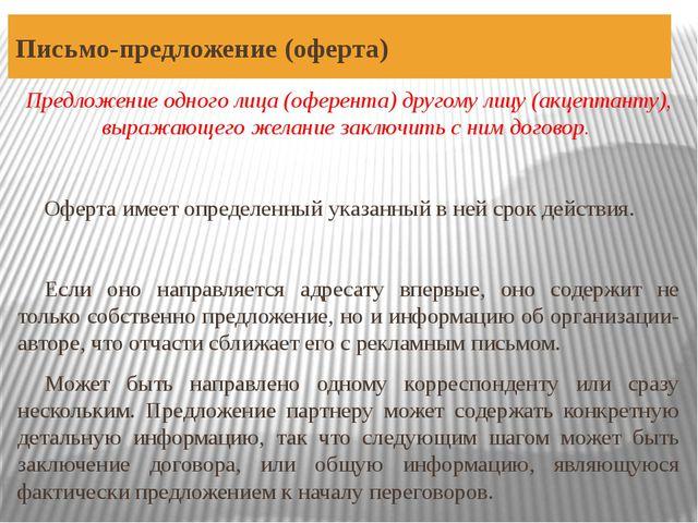 Письмо-предложение (оферта) Предложение одного лица (оферента) другому лицу (...