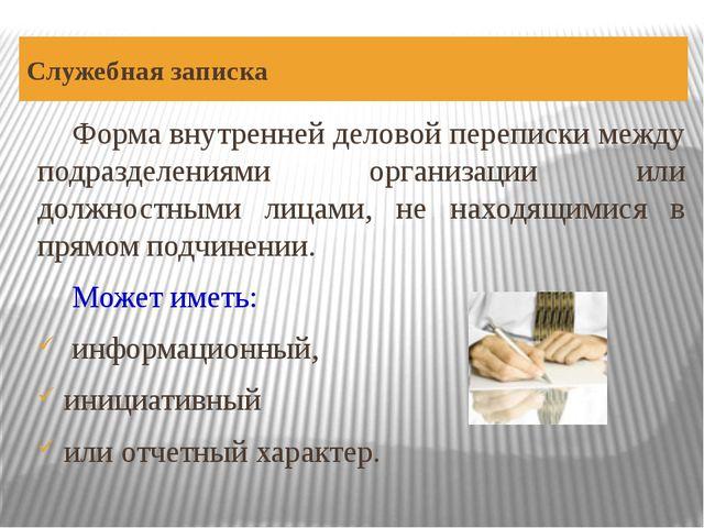 Служебная записка Форма внутренней деловой переписки между подразделениями ор...