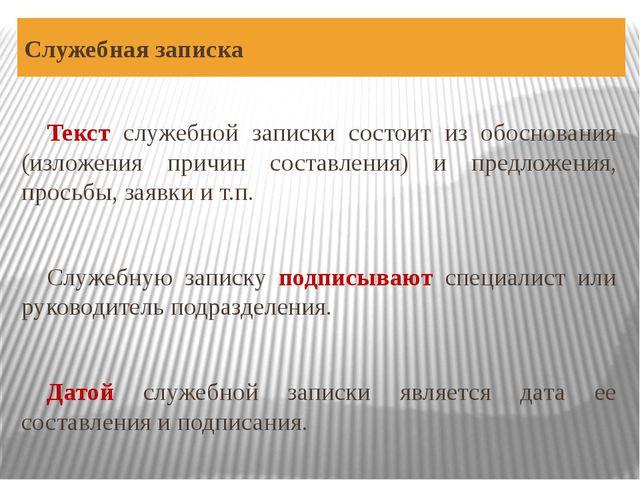"""Презентация """"Особенности подготовки и оформления отдельных видов документов, согласно требованиям Типовой инструкции по делопрои"""