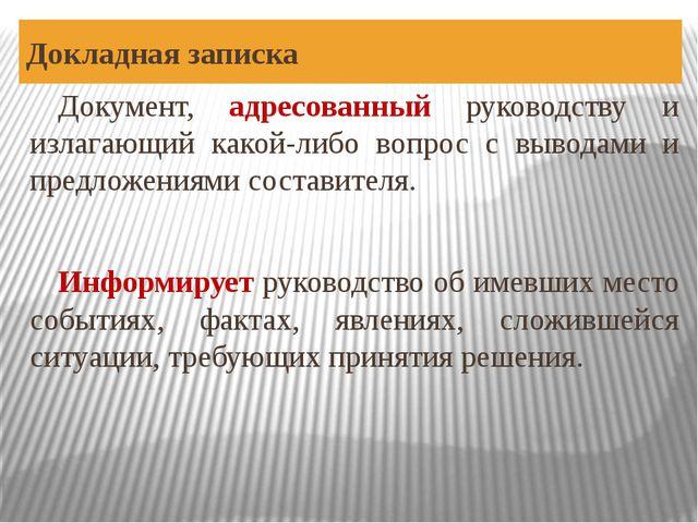 Докладная записка Документ, адресованный руководству и излагающий какой-либо...