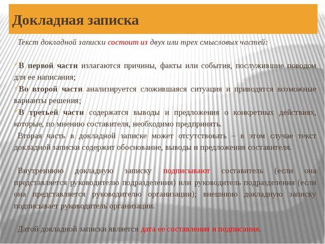 Докладная записка Текст докладной записки состоит из двух или трех смысловых...