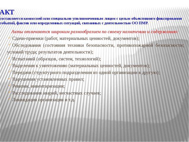 АКТ составляется комиссией или специально уполномоченным лицом с целью объект...