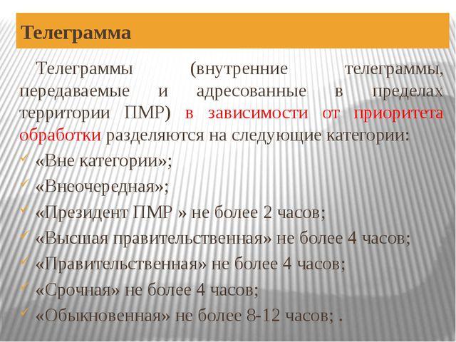 Телеграмма Телеграммы (внутренние телеграммы, передаваемые и адресованные в п...
