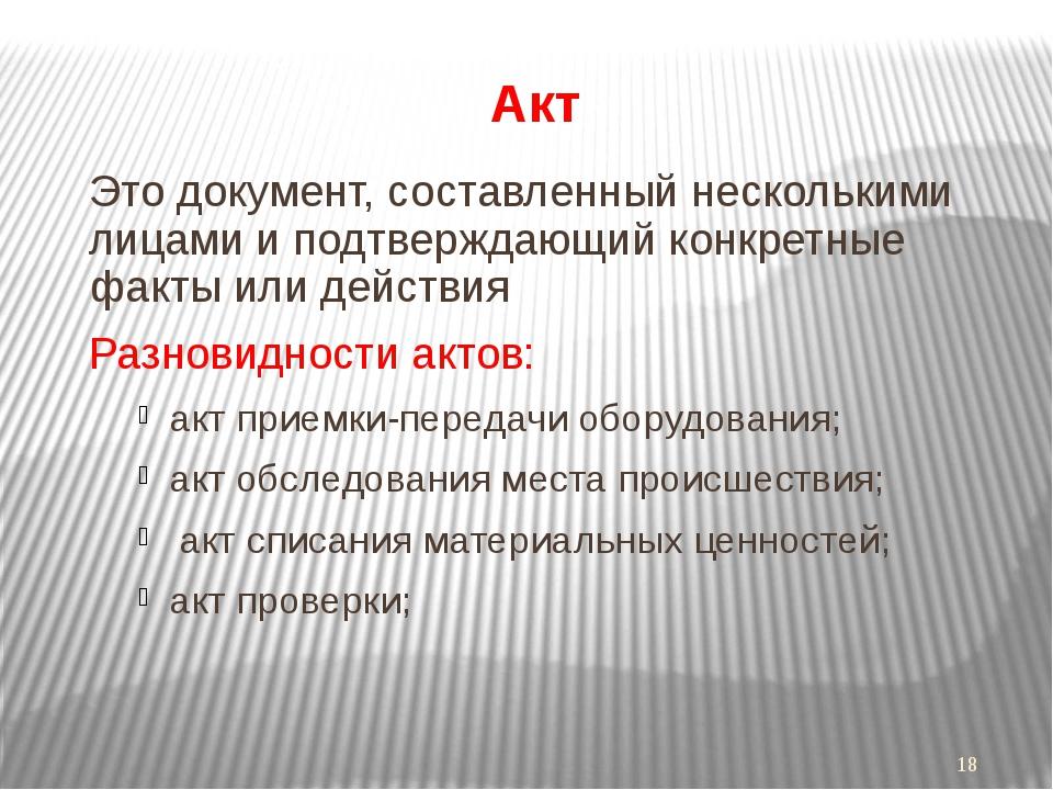 Акт Это документ, составленный несколькими лицами и подтверждающий конкретные...