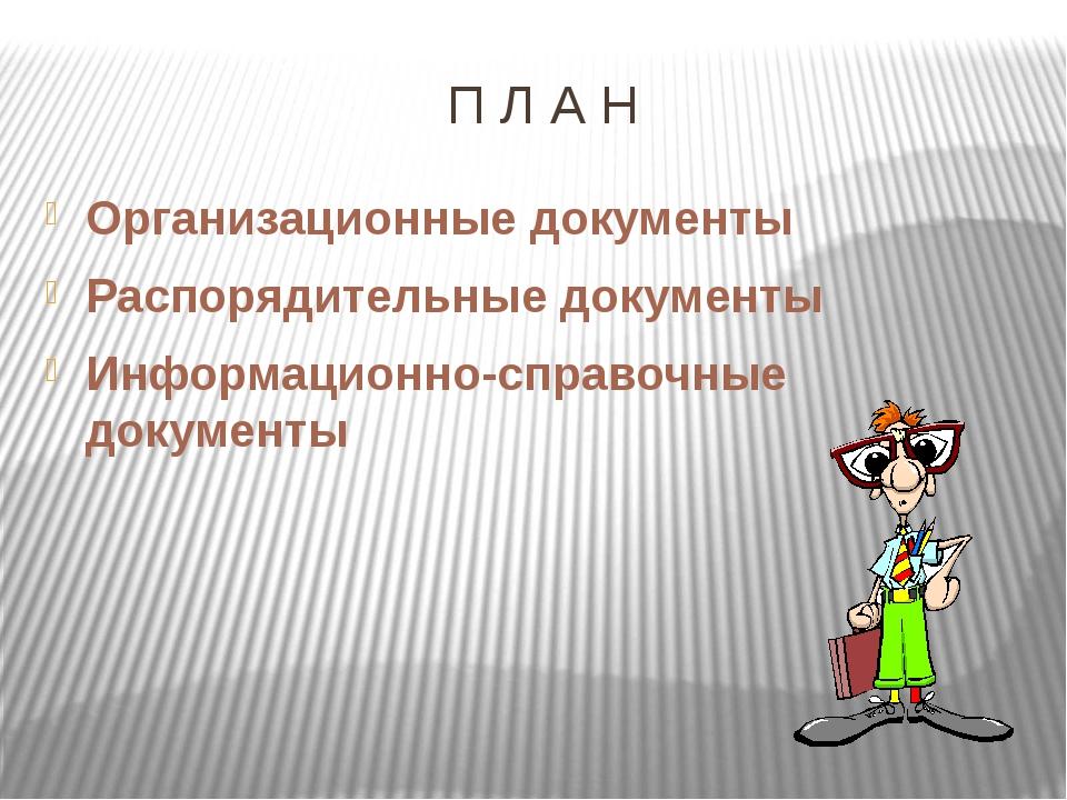 П Л А Н Организационные документы Распорядительные документы Информационно-сп...