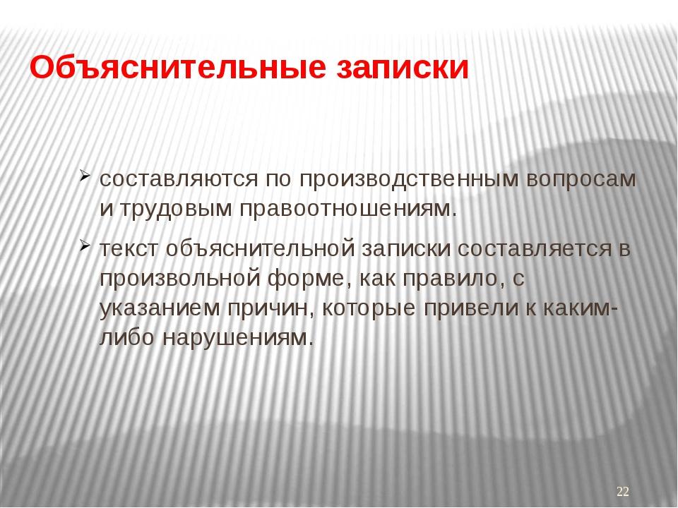 Объяснительные записки составляются по производственным вопросам и трудовым п...