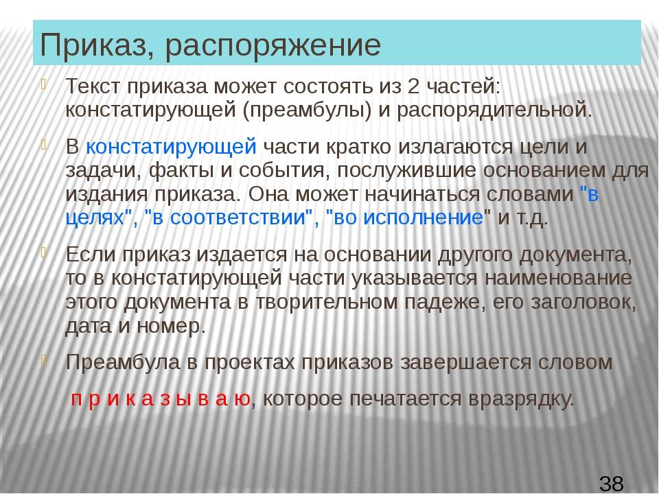 Приказ, распоряжение Текст приказа может состоять из 2 частей: констатирующей...