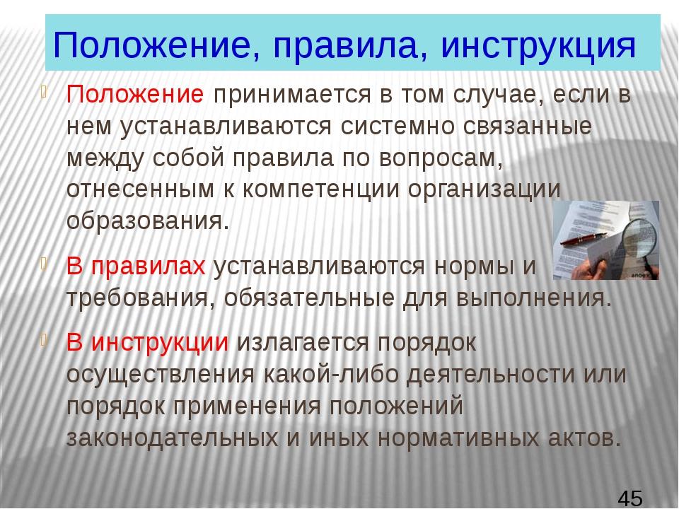 Положение, правила, инструкция Положение принимается в том случае, если в нем...