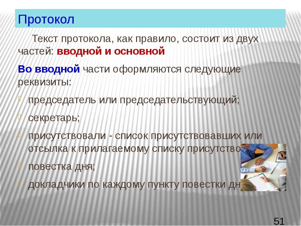 Протокол Текст протокола, как правило, состоит из двух частей: вводной и осн...