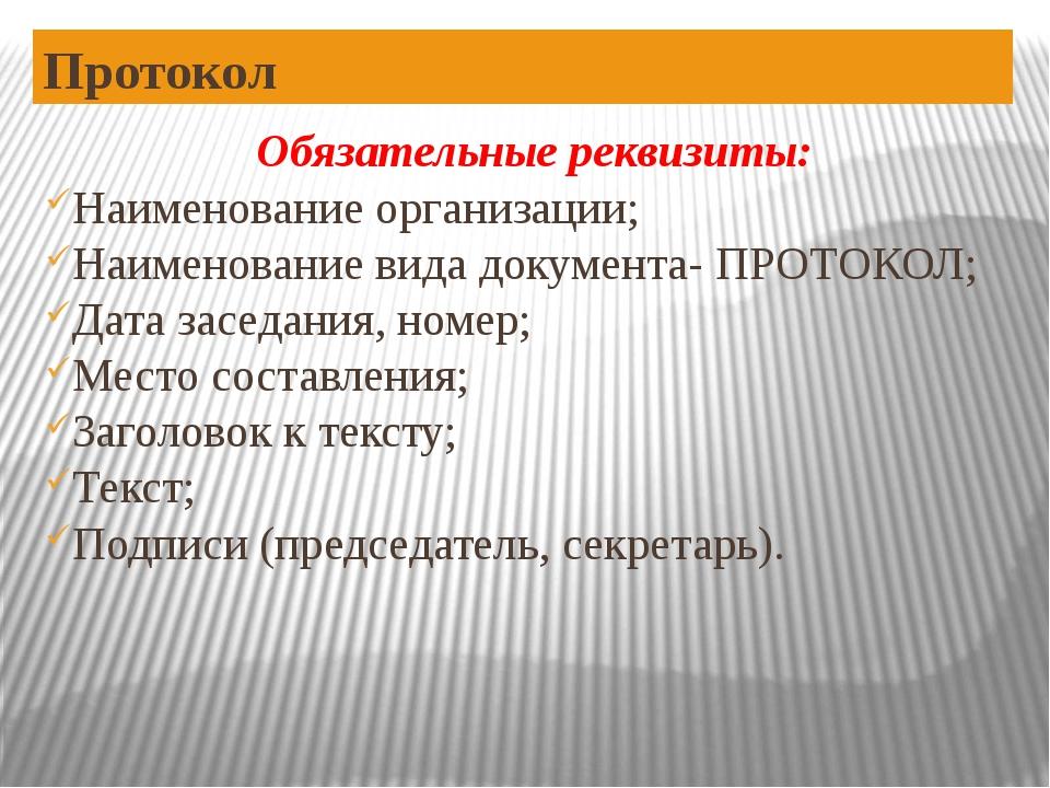 Протокол Обязательные реквизиты: Наименование организации; Наименование вида...