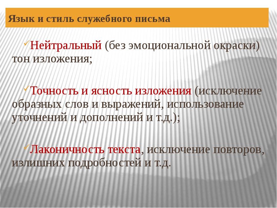 Язык и стиль служебного письма Нейтральный (без эмоциональной окраски) тон из...
