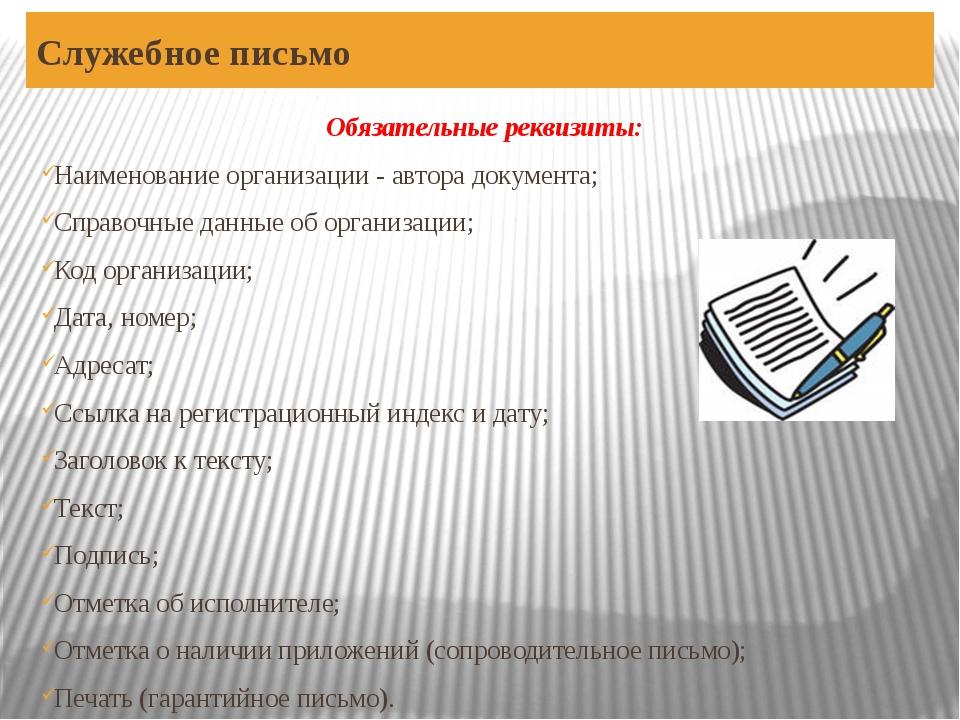 Служебное письмо Обязательные реквизиты: Наименование организации - автора до...