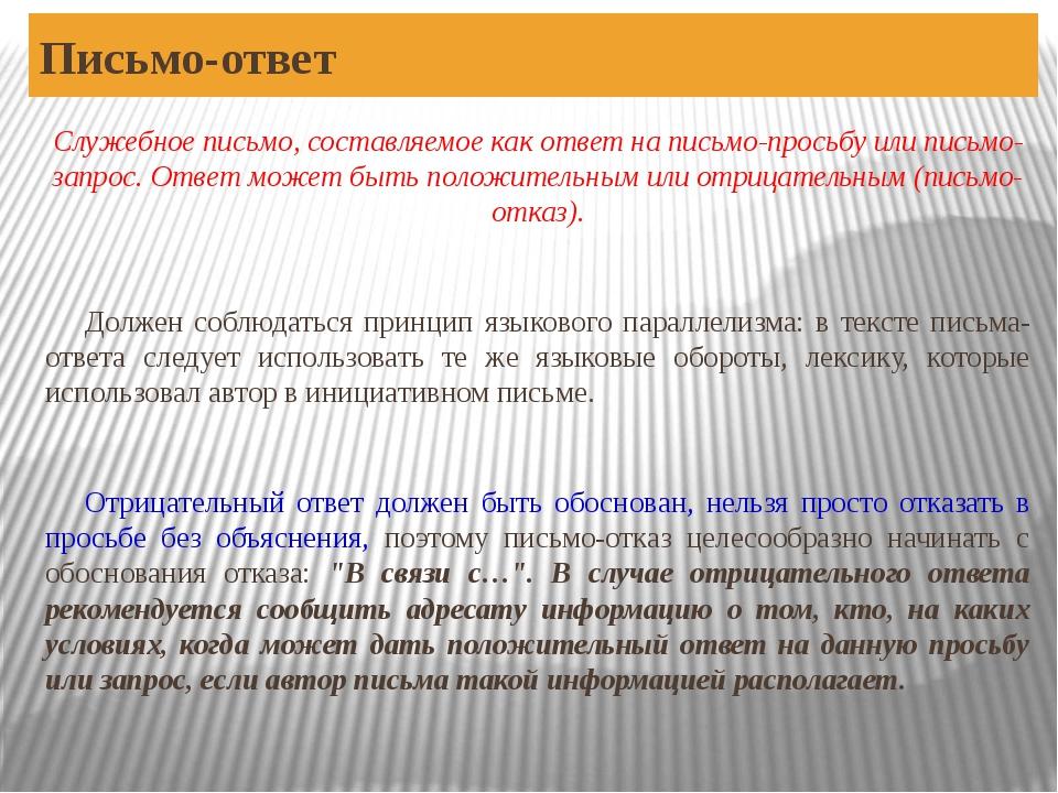 Письмо-ответ Служебное письмо, составляемое как ответ на письмо-просьбу или п...