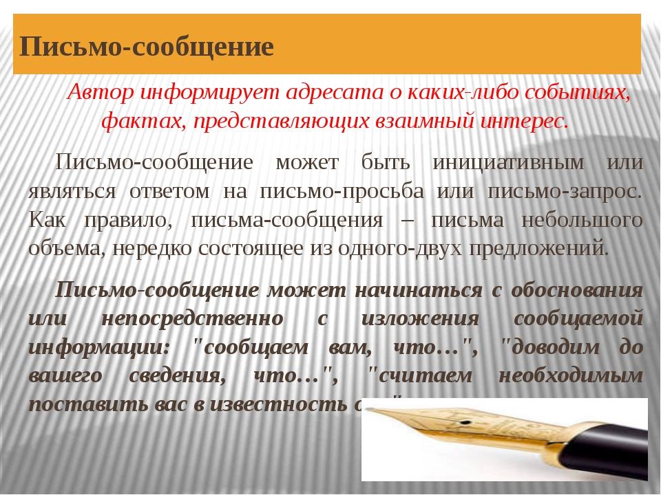 Письмо-сообщение Автор информирует адресата о каких-либо событиях, фактах, пр...