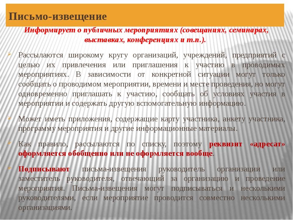 Письмо-извещение Информирует о публичных мероприятиях (совещаниях, семинарах,...