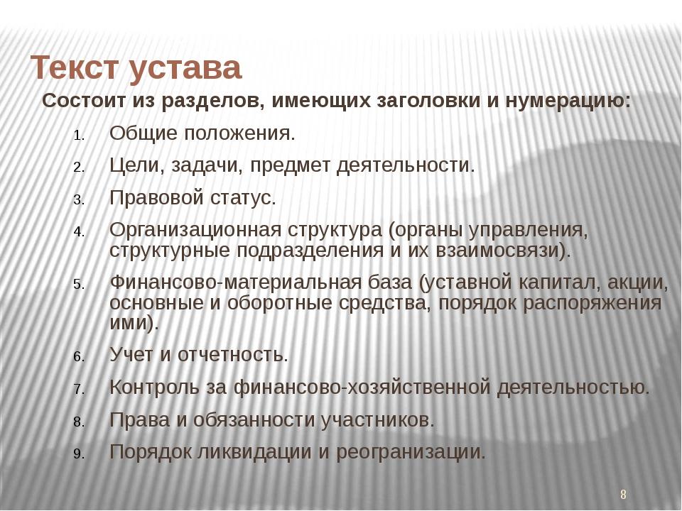 Текст устава Состоит из разделов, имеющих заголовки и нумерацию: Общие положе...