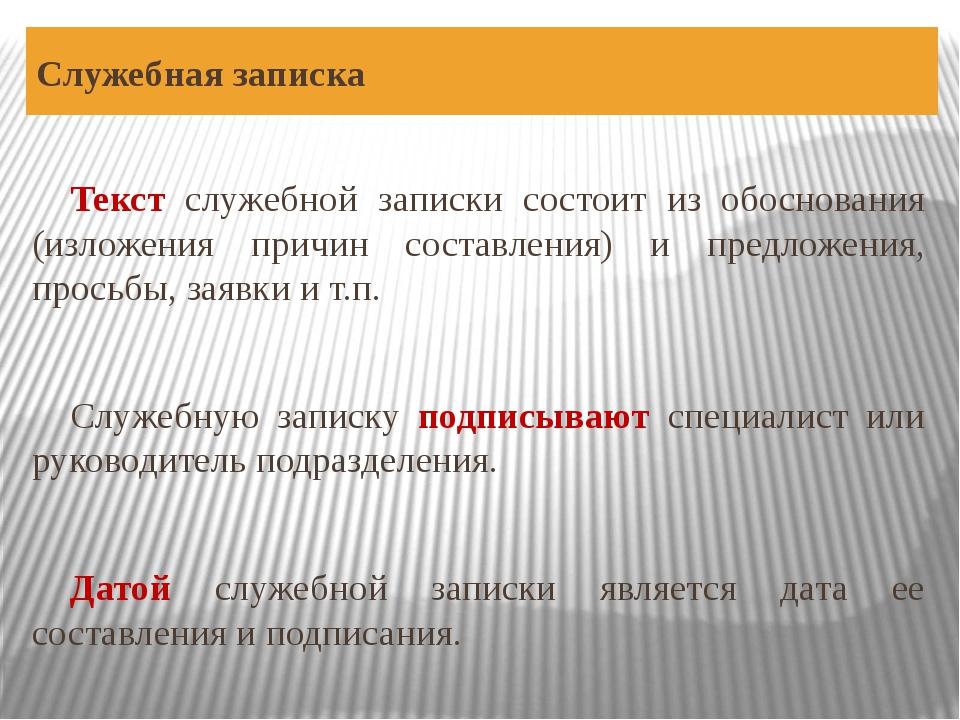 Служебная записка Текст служебной записки состоит из обоснования (изложения п...