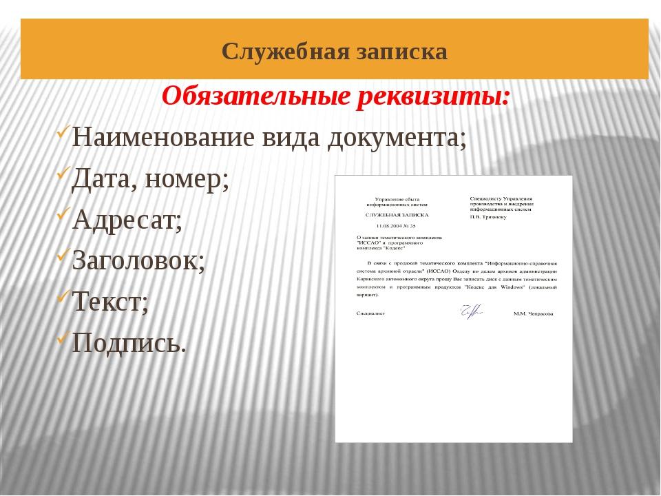 Обязательные реквизиты: Наименование вида документа; Дата, номер; Адресат; За...