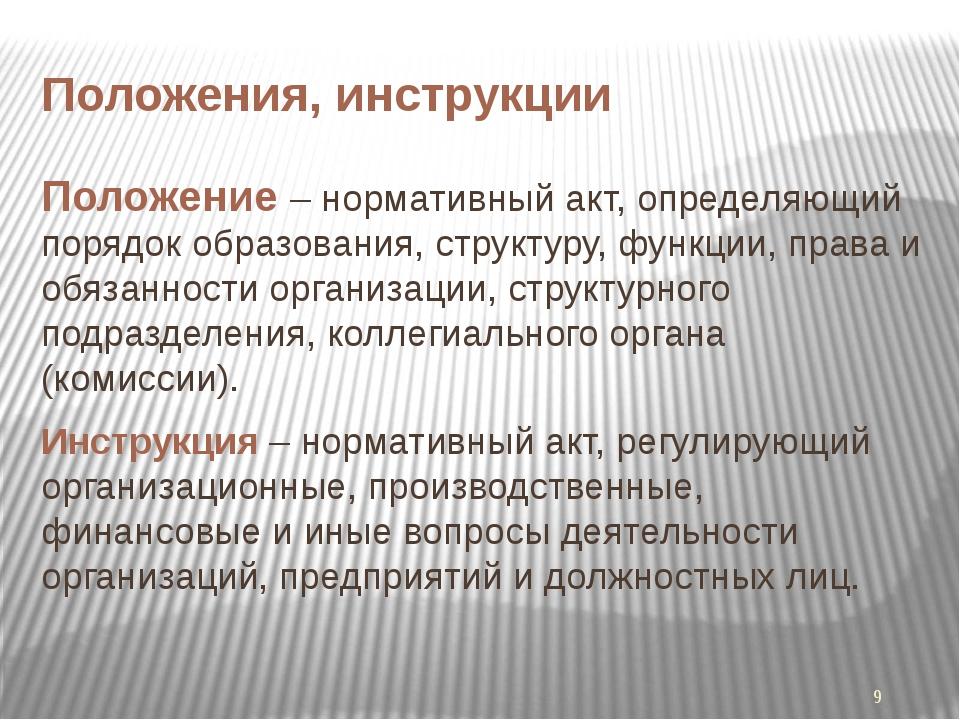 Положения, инструкции Положение – нормативный акт, определяющий порядок образ...
