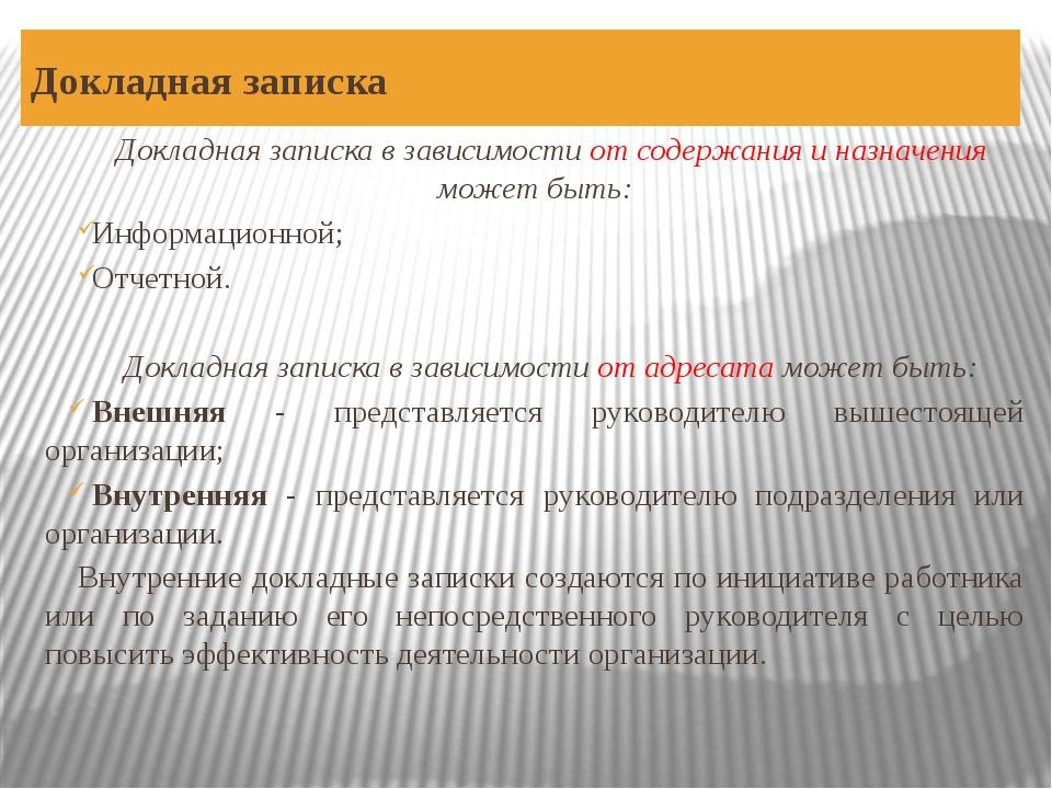 Докладная записка Докладная записка в зависимости от содержания и назначения...