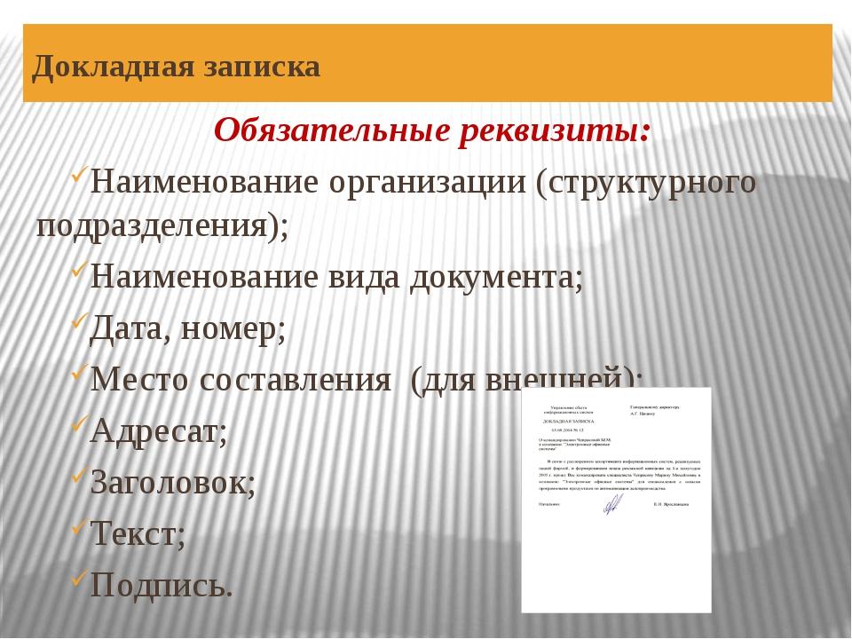 Докладная записка Обязательные реквизиты: Наименование организации (структурн...