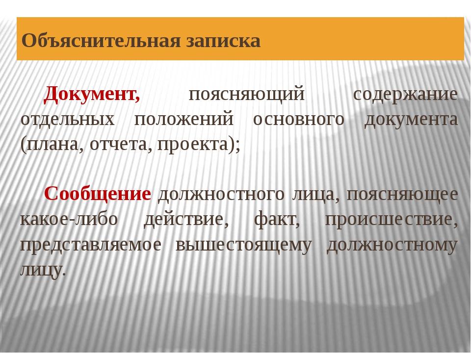 Объяснительная записка Документ, поясняющий содержание отдельных положений о...