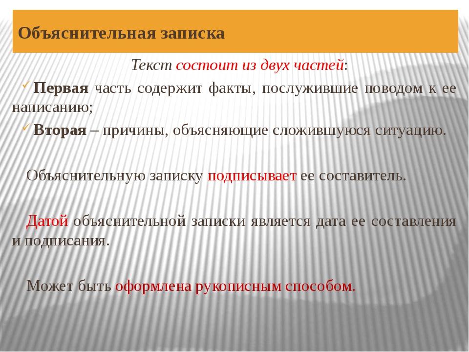 Объяснительная записка Текст состоит из двух частей: Первая часть содержит фа...