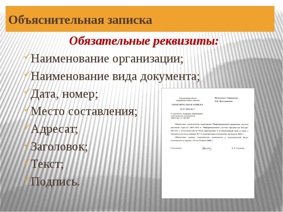 Объяснительная записка Обязательные реквизиты: Наименование организации; Наим...
