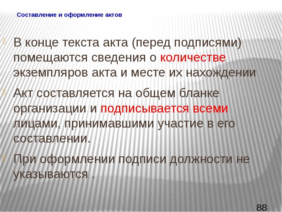 Составление и оформление актов В конце текста акта (перед подписями) помещают...