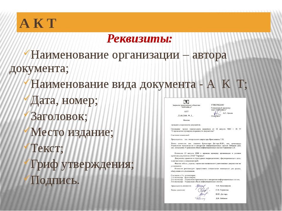 А К Т Реквизиты: Наименование организации – автора документа; Наименование ви...