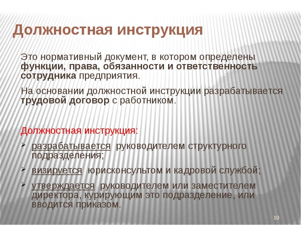 Должностная инструкция Это нормативный документ, в котором определены функции...