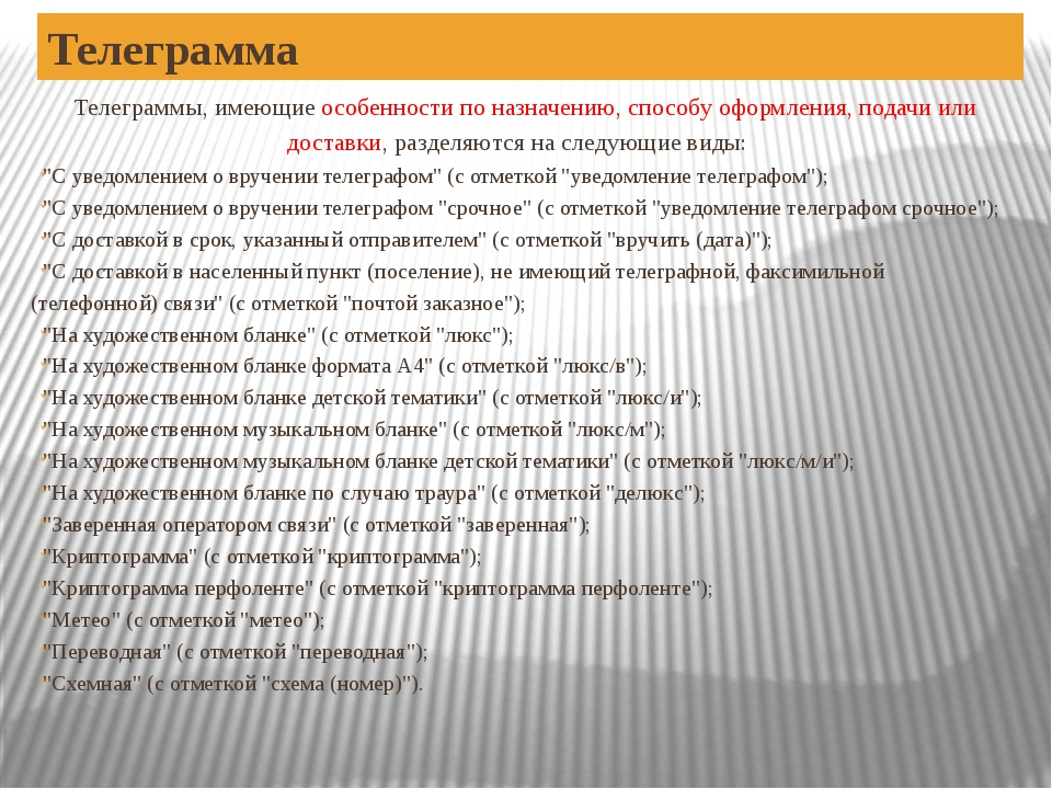 Телеграмма Телеграммы, имеющие особенности по назначению, способу оформления,...