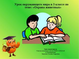 Урок подготовила: Учитель начальных классов МОБУ СОШ №28 п. Романцевский Чика