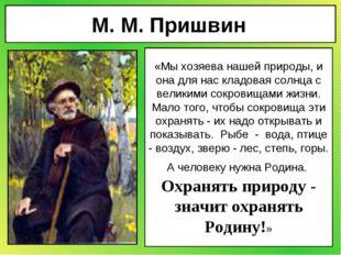 М. М. Пришвин «Мы хозяева нашей природы, и она для нас кладовая солнца с вели