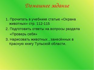 Домашнее задание 1. Прочитать в учебнике статью «Охрана животных» стр. 112-11