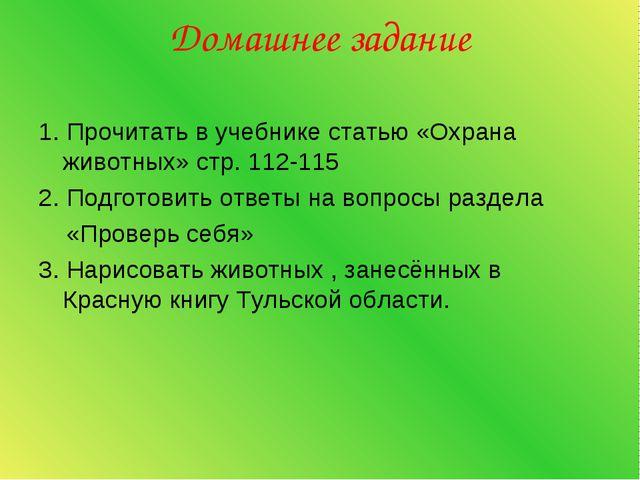 Домашнее задание 1. Прочитать в учебнике статью «Охрана животных» стр. 112-11...