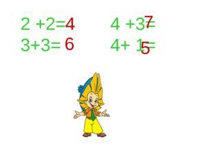 2 +2= 4 +3= 3+3= 4+ 1= 4 6 7 5