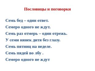 Пословицы и поговорки Семь бед – один ответ. Семеро одного не ждут. Семь раз