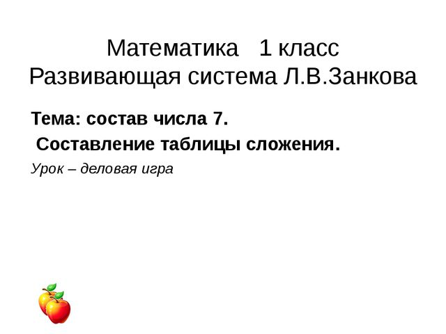 Математика 1 класс Развивающая система Л.В.Занкова Тема: состав числа 7. Сост...