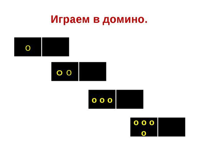 Играем в домино. о О о о о о о о о о