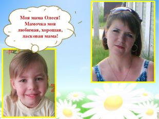 Моя мама Олеся! Мамочка моя любимая, хорошая, ласковая мама!