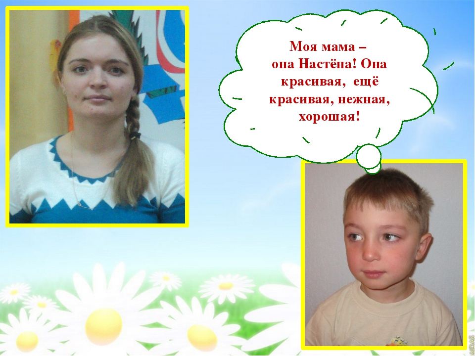 Моя мама – она Настёна! Она красивая, ещё красивая, нежная, хорошая!
